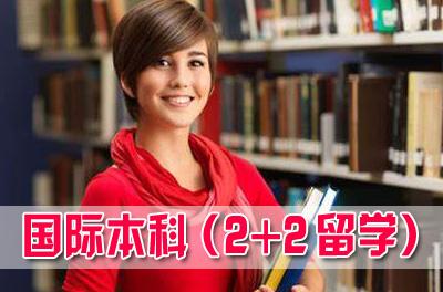 中央财经大学2+2国际本科,中央财经大学2+2,中央财经大学国际本科