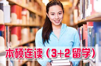中央财经大学3+2本硕连读,中央财经大学3+2留学,中央财经大学3+1+1多国留学本硕连读